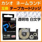 カシオ ネームランド用 テープカートリッジ XR-18AX 〔互換〕