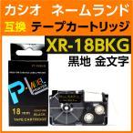 カシオ ネームランド用 テープカートリッジ XR-18BKG 〔互換〕
