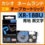 カシオ ネームランド用 テープカートリッジ XR-18BU 〔互換〕