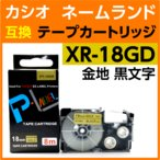 カシオ ネームランド用 テープカートリッジ XR-18GD 〔互換〕