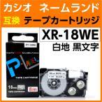 カシオ ネームランド用 テープカートリッジ XR-18WE 〔互換〕