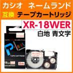 カシオ ネームランド用 テープカートリッジ XR-18WER 〔互換〕