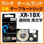 カシオ ネームランド用 テープカートリッジ XR-18X 〔互換〕