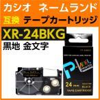 ショッピングテープ カシオ ネームランド用 テープカートリッジ XR-24BKG 〔互換〕
