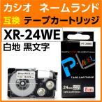カシオ ネームランド用 テープカートリッジ XR-24WE 〔互換〕