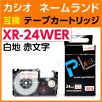 カシオ ネームランド用 テープカートリッジ XR-24WER 〔互換〕