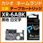 カシオ ネームランド用 テープカートリッジ XR-6ABK 〔互換〕