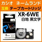 カシオ ネームランド用 テープカートリッジ XR-6WE 〔互換〕