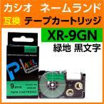 カシオ ネームランド用 テープカートリッジ XR-9GN 〔互換〕