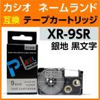 カシオ ネームランド用 テープカートリッジ XR-9SR 〔互換〕