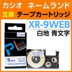 カシオ ネームランド用 テープカートリッジ XR-9WEB 〔互換〕
