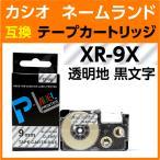 カシオ ネームランド用 テープカートリッジ XR-9X 〔互換〕