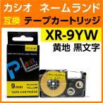 ショッピングテープ カシオ ネームランド用 テープカートリッジ XR-9YW 〔互換〕