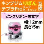 キングジム テプラPro用 テープカートリッジ りぼん ピンク 黒文字  12mm 〔互換〕リボン