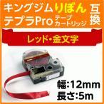 キングジム テプラPro用 テープカートリッジ りぼん SFR12RZ レッド地 金文字 12mm〔互換〕リボン