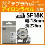 キングジム テプラPro用 テープカートリッジ アイロンラベル SF18K 18mm〔互換〕白テープ 黒文字
