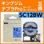 キングジム テプラPro用 テープカートリッジ SC12BW(SC12Bの強粘着) 〔互換〕