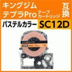 キングジム テプラPro用 テープカートリッジ SC12D パステルカラー オレンジ/黒文字 12mm〔互換〕