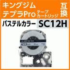 キングジム テプラPro用 テープカートリッジ SC12H パステルカラー グレー/黒文字 12mm〔互換〕