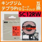 キングジム テプラPro用 テープカートリッジ SC12RW(SC12Rの強粘着) 〔互換〕