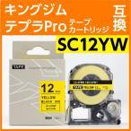 キングジム テプラPro用 テープカートリッジ SC12YW(SC12Yの強粘着) 〔互換〕