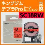 キングジム テプラPro用 テープカートリッジ SC18RW(SC18Rの強粘着) 〔互換〕