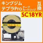 キングジム テプラPro用 テープカートリッジ SC18YR〔強粘着タイプ〕 18mm 〔互換〕
