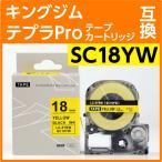 キングジム テプラPro用 テープカートリッジ SC18YW(SC18Yの強粘着) 〔互換〕