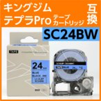 キングジム テプラPro用 テープカートリッジ SC24BW(SC24Bの強粘着) 〔互換〕