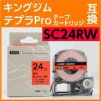 キングジム テプラPro用 テープカートリッジ SC24RW(SC24Rの強粘着) 〔互換〕