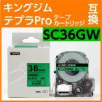 キングジム テプラPro用 テープカートリッジ SC36GW(SC36Gの強粘着) 36mm 〔互換〕