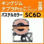 キングジム テプラPro用 テープカートリッジ SC6D パステルカラー オレンジ/黒文字 6mm〔互換〕