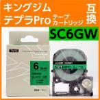 キングジム テプラPro用 テープカートリッジ SC6GW(SC6Gの強粘着) 〔互換〕