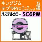 キングジム テプラPro用 テープカートリッジ SC6P パステルカラー ピンク/黒文字 6mm〔互換〕