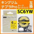 キングジム テプラPro用 テープカートリッジ SC6YW(SC6Yの強粘着) 〔互換〕