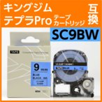 キングジム テプラPro用 テープカートリッジ SC9BW(SC9Bの強粘着) 〔互換〕