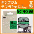 キングジム テプラPro用 テープカートリッジ SC9GW(SC9Gの強粘着) 〔互換〕