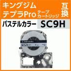 キングジム テプラPro用 テープカートリッジ SC9H パステルカラー グレー/黒文字 9mm〔互換〕