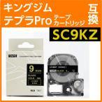 キングジム テプラPro用 テープカートリッジ SC9KZ(強粘着タイプ) 〔互換〕