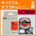 キングジム テプラPro用 テープカートリッジ SC9RW(SC9Rの強粘着) 〔互換〕