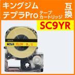 キングジム テプラPro用 テープカートリッジ SC9YR〔強粘着〕 9mm〔互換〕