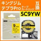 キングジム テプラPro用 テープカートリッジ SC9YW(SC9Yの強粘着) 〔互換〕