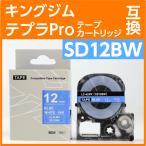 キングジム テプラPro用 テープカートリッジ SD12BW(SD12Bの強粘着) 〔互換〕