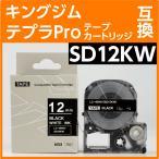 キングジム テプラPro用 テープカートリッジ SD12KW(SD12Kの強粘着) 〔互換〕