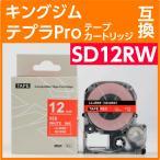 キングジム テプラPro用 テープカートリッジ SD12RW(SD12Rの強粘着) 〔互換〕