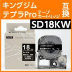 キングジム テプラPro用 テープカートリッジ SD18KW(SD18Kの強粘着タイプ) 〔互換〕