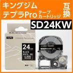 キングジム テプラPro用 テープカートリッジ SD24KW(SD24Kの強粘着) 〔互換〕