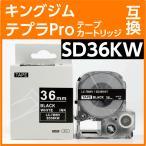 キングジム テプラPro用 テープカートリッジ SD36KW(SD36Kの強粘着) 〔互換〕