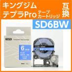 キングジム テプラPro用 テープカートリッジ SD6BW(SD6Bの強粘着) 〔互換〕