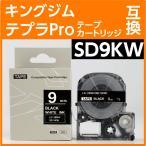 キングジム テプラPro用 テープカートリッジ SD9KW(SD9Kの強粘着) 〔互換〕